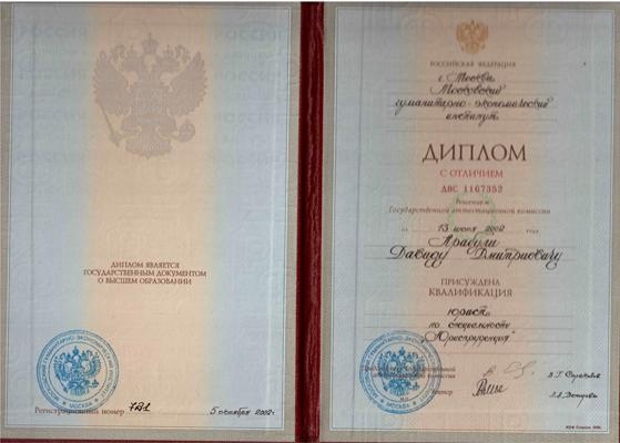 Достижения Юридические услуги в Мурманске Диплом СЗФ МГЭИ